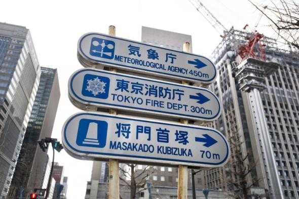 Indicación de la tumba de Masakado
